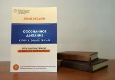 Любовь Богданова Книга Осознанное дыхание - ключ к вашей жизни