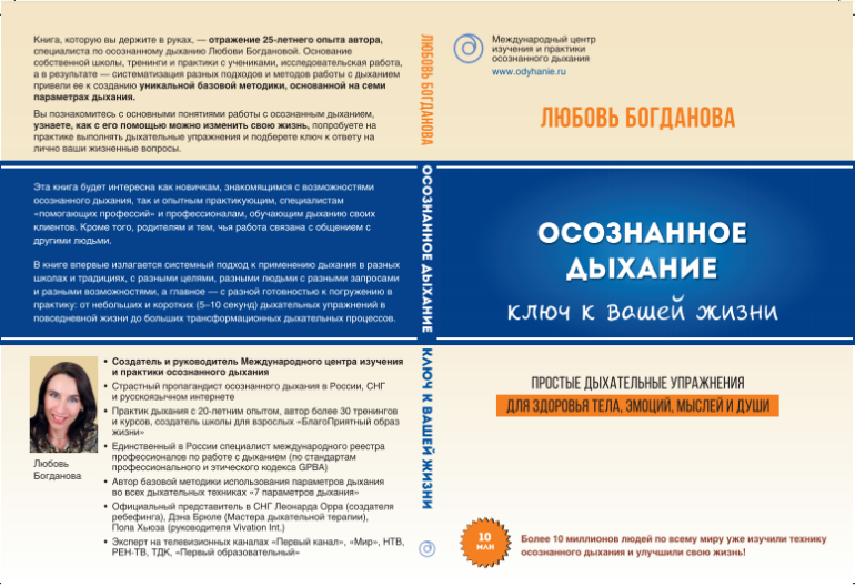 """Книга """"Осознанное дыхание - ключ к вашей жизни"""" Любовь Богданова"""