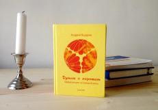 """Книга """"Думай о хорошем. Аффирмации на каждый день"""""""