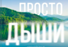 "Книга Дэна Брюле ""Просто дыши"""